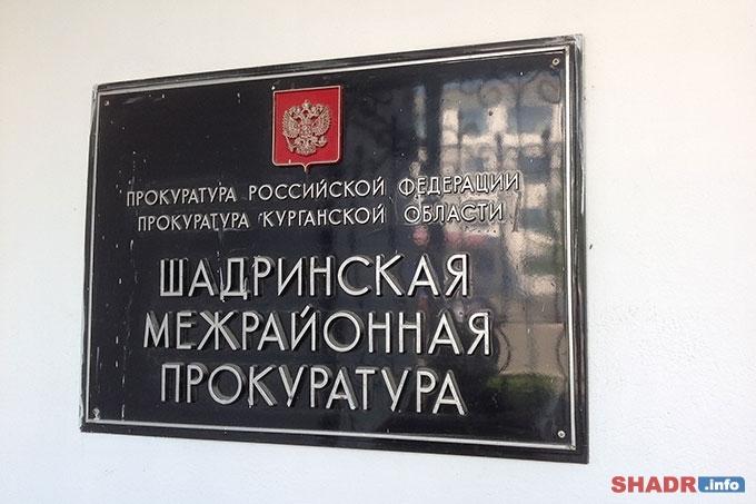 """За экстремистский пост в """"Вконтакте"""" шадринец заплатит штраф"""