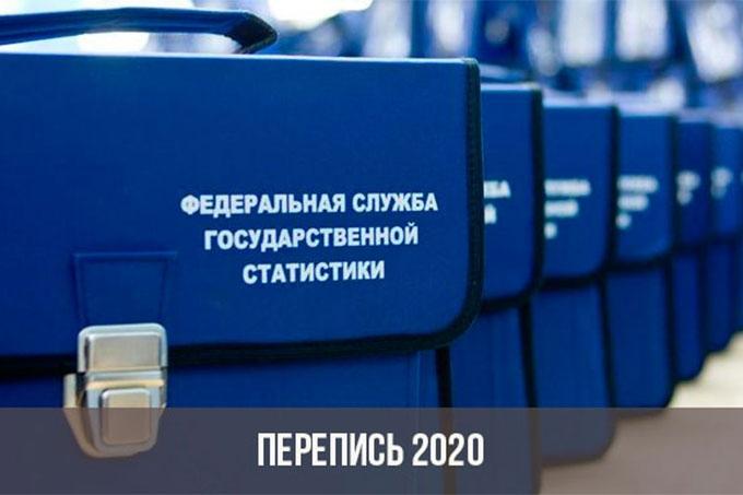 В 2020 году пройдет Всероссийская перепись