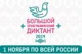 Шадринцы вновь могут принять участие в «Большом этнографическом диктанте»