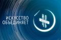 Шадринск присоединится к Всероссийской акции «Ночь искусств»
