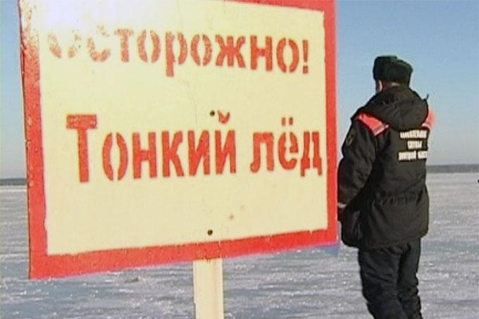 Внимание, тонкий лед опасен