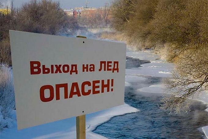Стартовал 1 этап акции «Безопасный лёд»