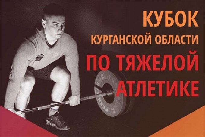 Шадринск примет Кубок области по тяжелой атлетике