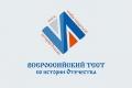 Шадринцев приглашают пройти «Тест по истории Отечества»