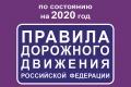 В Правила дорожного движения Российской Федерации внесены изменения
