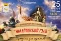 Фестиваль «Шадринский гусь» приглашает к участию