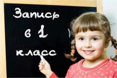 Прием заявлений в первый класс начинается с 1 февраля