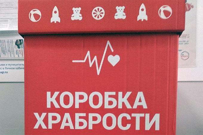 Шадринцы могут принять участие во Всероссийском проекте «Коробка Храбрости»