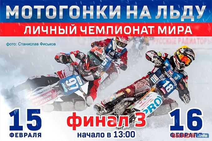 Стартовала продажа билетов на Финал 3 Личного Чемпиона Мира по ледовому спидвею