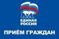 Представители партии «Единая Россия» в Шадринске проведут прием граждан