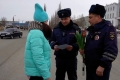 Сотрудники Госавтоинспекции и общественники поздравили автоледи с 8 Марта