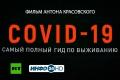 Телеканал «Инфо 24» покажет фильм Антона Красовского «Коронавирус! Самый полный гид по COVID-19 в России»