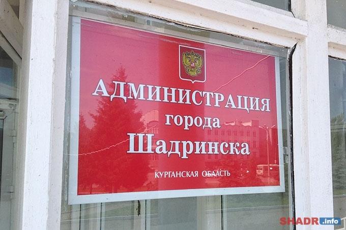 В Администрации города временно ограничен личный прием граждан