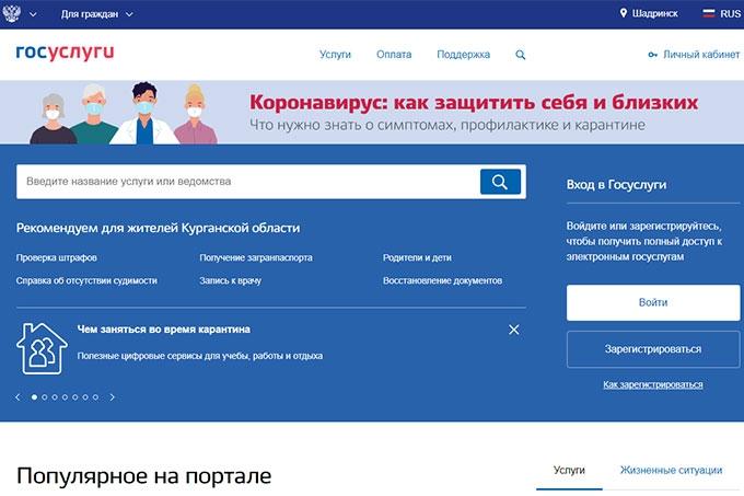 В целях минимизации контактов Госавтоинспекция рекомендует получателям госуслуг подавать заявки в электронном виде