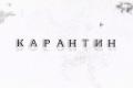 """Карантин: Новый фильм Антона Красовского покажет телеканал """"Инфо 24"""""""