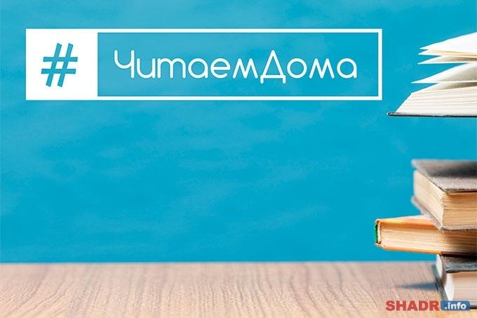 #ЧитаемДома – проект для творческих людей любых возрастов