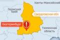 В Екатеринбурге планировались теракты. Был введен режим контртеррористической операции
