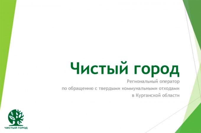 Работа офиса «Чистый город» в Шадринске будет возобновлена