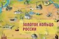 Россия: увлекательное путешествие по Золотому кольцу