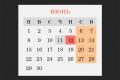 Следующие длинные выходные будут в начале июня