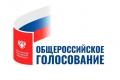 Более 70% проголосовавших зауральцев поддержали поправки в Конституцию РФ