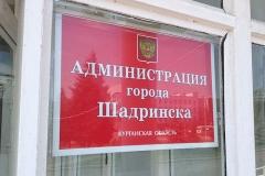 В администрации города Шадринска проведена дезинфекция