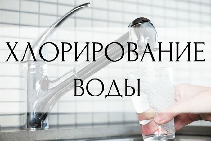 В Шадринске будет проведено хлорирование воды