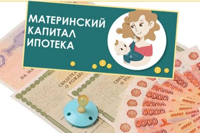 Погасить кредит за счет материнского капитала стало удобнее