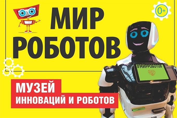 Инновации и роботы: В шадринске открыт интерактивный музей нового поколения