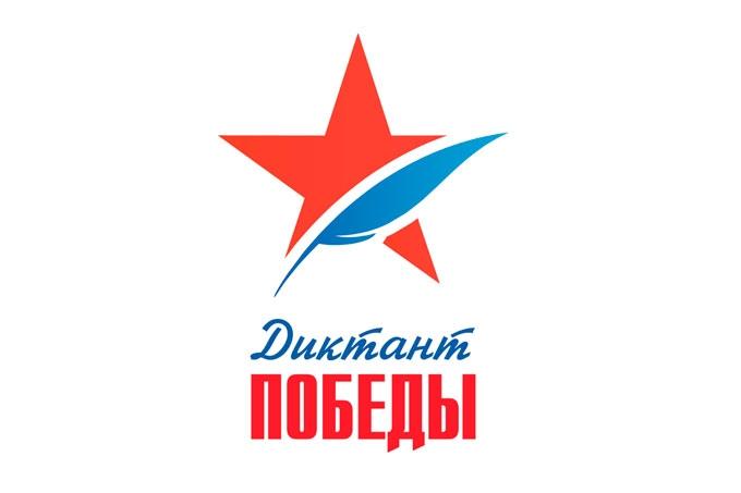 """Шадринцев приглашают написать """"Диктант победы"""""""