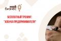 В Шадринске стартует образовательный курс «Азбука предпринимателя»