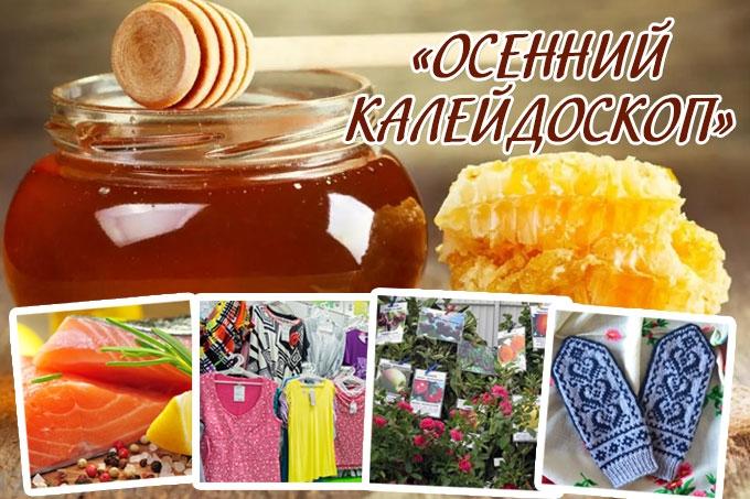 «Осенний калейдоскоп» в Шадринске: ярмарка для экономных хозяев