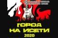 """Рок-фестиваль """"Город на Исети - 2020"""" состоится"""