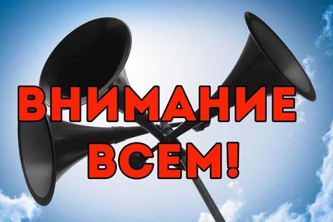 В Шадринске проверят систему оповещения