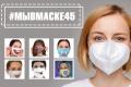 #МЫВМАСКЕ45 – новый проект телеканала «Инфо24»