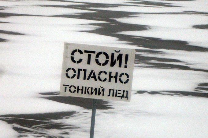 Выход на тонкий лед опасен!