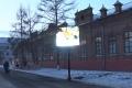 Музей установил светодиодный экран
