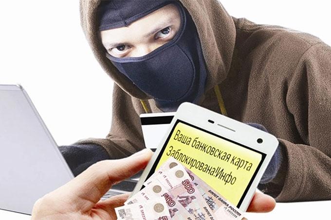 Будьте бдительны, не поддавайтесь на уловки мошенников