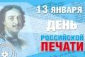 13 января — День российской печати