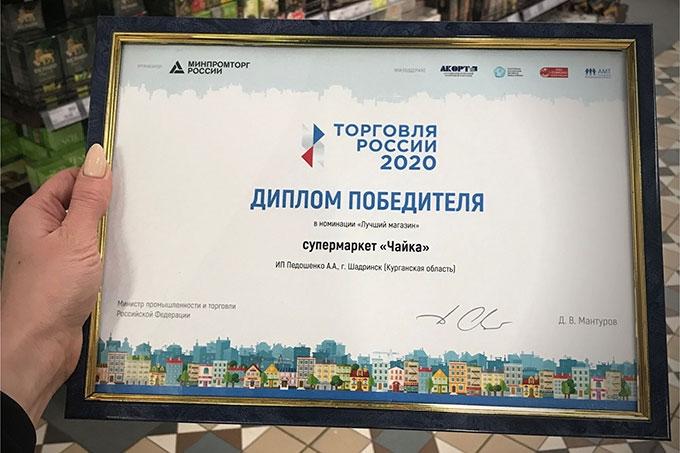 """Магазин """"Чайка"""" стал победителем всероссийского конкурса"""