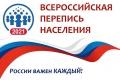 Инфраструктура для проведения Всероссийской переписи населения готова