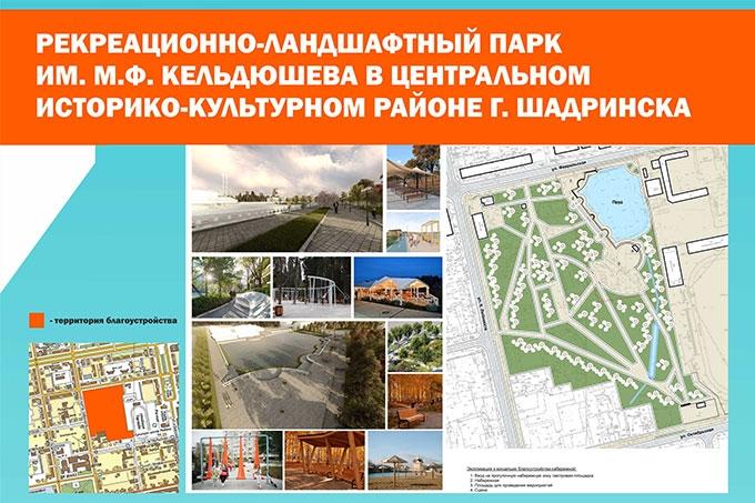 План благоустройства Городского парка будет представлен на Всероссийском конкурсе