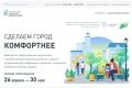 «Формирование комфортной городской среды - 2022»: Участие горожан в голосовании делает их причастными к развитию Шадринска