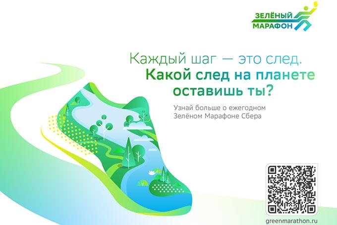 Сбер запускает мобильное приложение в рамках проекта «Зелёный Марафон»