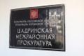 В Шадринском районе подрядная организация не выполнила работы в срок