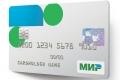 """С 1 июля социальные выплаты и пособия будут зачисляться только на банковскую карту """"Мир"""""""