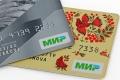 С 1 июля соцвыплаты поступают только на карты МИР
