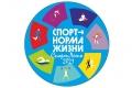 «СпортЛето - 2021»: В Шадринске пройдет ряд спортивных событий