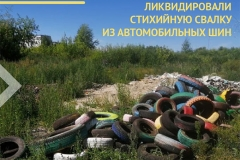 В Шадринске ликвидировали очередную несанкционированную свалку