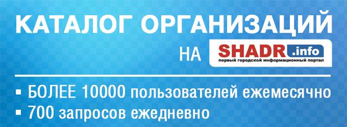 Каталог организаций на www.SHADR.info